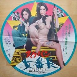 GIRL BOSS SUKEBAN Japanese Circle movie poster REIKO IKE MIKI SUGIMOTO PINKY