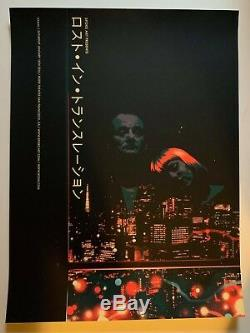 Lost in Translation Japanese Variant Matt Taylor Poster Spoke Art Print Movie