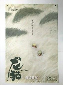 Rare My Neighbor Totoro original SS movie poster 27x41 INTL Hayao Miyazaki