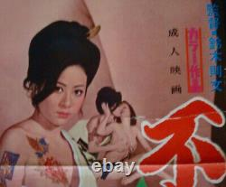 SEX AND FURY Japanese B4 movie poster REIKO IKE LINDBERG PINKY VIOLENCE 1973