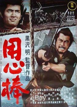 YOJIMBO Japanese B2 movie poster R76 AKIRA KUROSAWA TOSHIRO MIFUNE SAMURAI
